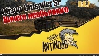 World of Tanks Обзор Crusader SP Ничего необычного