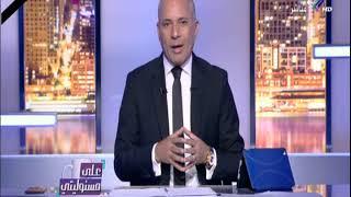 على مسئوليتي - أحمد موسي يعتذر علي الهواء عن اذاعة التسجيل الصوتي ...