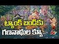 ట్యాంక్ బండ్కు గణనాథుల క్యూ | Ganesh Idols Immersion | Tank Bund l NTV