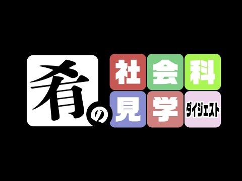 SAKANAMONファンクラブ動画コンテンツ「肴の社会科見学」ダイジェスト