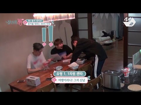 [JustBeJoyful JBJ] JBJ's way of coping with a hidden camera the day before travel Ep.3