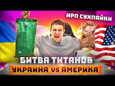 Украина vs США Битва СУХПАЙКОВ. ЧЕЙ ИРП КРУЧЕ? БИТВА СВЕРХДЕРЖАВ!