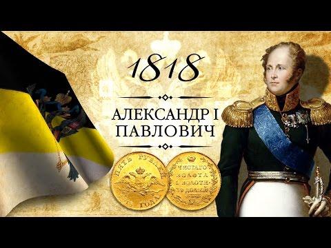 Монета 5 рублей 1818 года (СПБ-МФ) photo