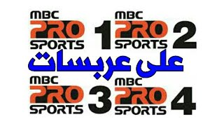 تردد قنوات mbc pro sport على قمر عربسات     -