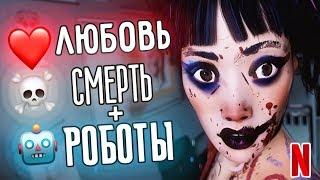 ❤️💀🤖 ЛЮБОВЬ СМЕРТЬ И РОБОТЫ NETFLIX / Love Death And Robots / Обзор