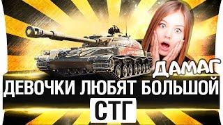 """Девочки любят большой - СТГ, СТГ """"Гвардеец"""""""