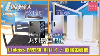 Linksys EA9350 Wifi 6 / AX路由發佈 iPhone11 / Galaxy Note10 系列最佳配搭