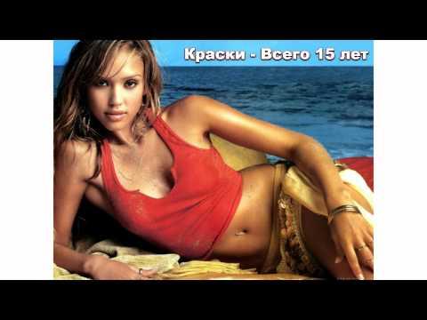 Kraski - Vsego 15 let / Краски - Всего 15 лет