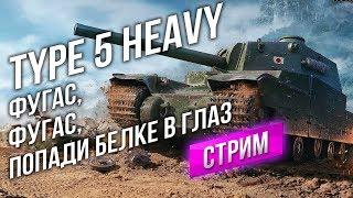 [Стрим в 16:00] Type 5 Heavy. Катаем до 18, потом Абсолютное Начало