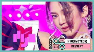 [쇼! 음악중심] HYO(효연) -디저트 (HYO -DESSERT) 20200815