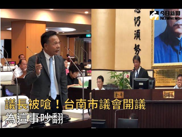 影/議長被嗆!台南市議會開議 為這事吵翻