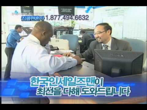 Jim Coleman Honda Korean TV Ad