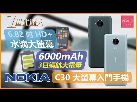 Nokia C30 大螢幕入門手機 | 6.82 吋 HD+水滴大螢幕 6000mAh 3日續航大電量