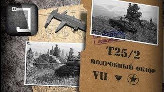 T25/2. Броня, орудие, снаряжение и тактики. Подробный обзор
