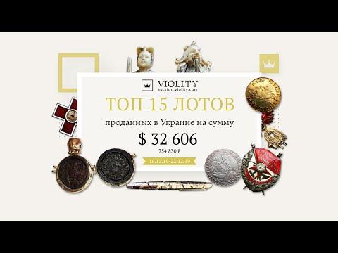 ТОП дорогих лотов за 16.12-22.12. Аукцион Виолити 0+ photo