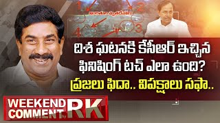 CM KCR Finishing Touch to Disha Incident: Weekend Comment ..