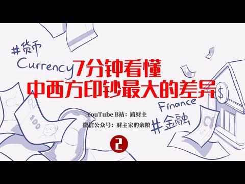 中国央行的印钞模式和西方央行有什么区别?