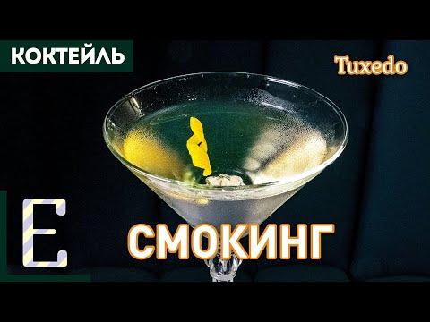 Коктейль СМОКИНГ (Tuxedo) — джин, вермут, абсент, Мараскино photo