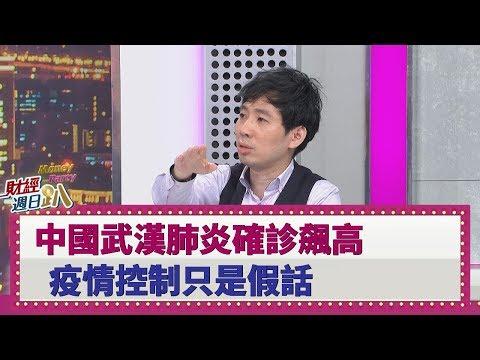 【財經週日趴】中國武漢肺炎確診飆高 疫情控制只是假話 2020.02.16
