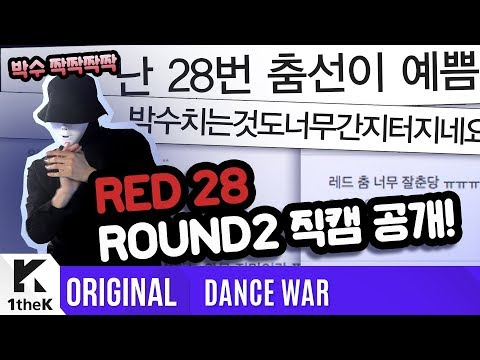[DANCE WAR(댄스워)] Round 2: CLAP(박수) _ RED 28 Fancam ver.(RED 28 직캠 ver.)