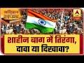 Shaheen Bagh Protests Aimed At Uniting Or Dividing India? | Samvidhan Ki Shapath | ABP News