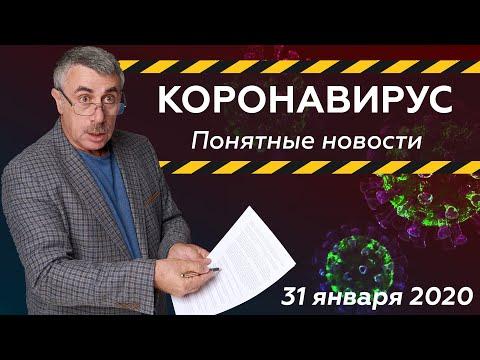 Коронавирус: понятные новости | 31.01.2020 | Доктор Комаровский
