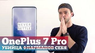 OnePlus 7 Pro ОБЗОР КОНЦА | Droider Show #443