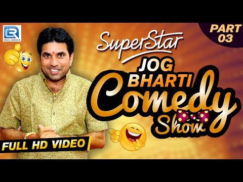 SUPERSTAR Jog Bharti Comedy Show - Part 3 | जोग भारती के 2017 नए चुटकुले | RDC Rajasthani