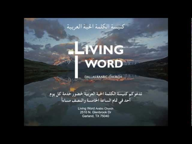 Living Word Arabic Church, Dallas TX