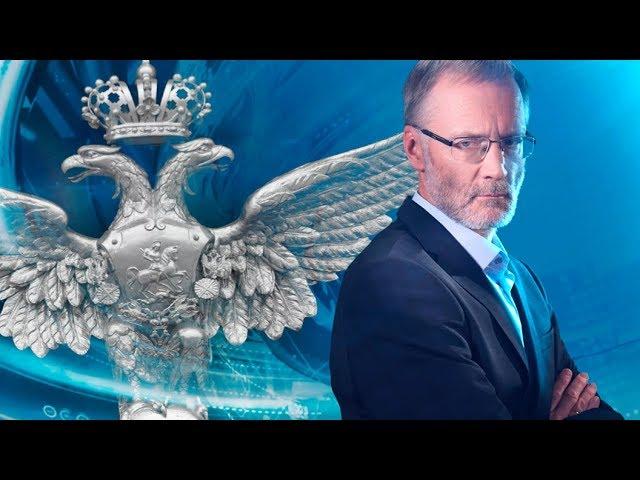 Сергей Михеев: Если вступить в драку с Россией, можно и головы лишиться