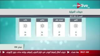 صباح ON: حالة الطقس اليوم في مصر 13 مايو 2017 وتوقعات درجات ...