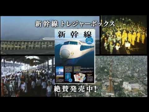 構想3年! 販売好調! 東海道新幹線開通50年を記念して製作「新幹線トレジャー・ボックス」