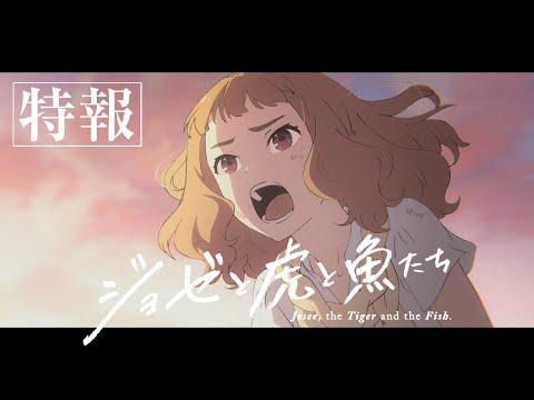アニメ映画『ジョゼと虎と魚たち』特報30秒