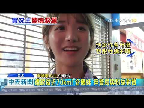 20190721中天新聞 南韓「企鵝妹」遭狂粉跟蹤 警局前直播對質