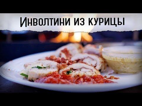 Как сделать инвольтини с сыром на гриле | Рулетики | Involtini di pollo покашеварим гриль рецепты