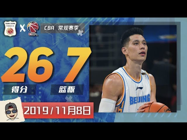 CBA/林書豪助北京首鋼3連勝 總教練讚:他很聰明