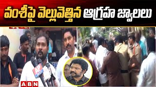 Rajendra Prasad Followers Warn Vallabhaneni Vamsi; File Ca..