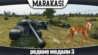 World of Tanks редкие медали 3 |ИС-3 жгет, Т21 нагибает, приколы|