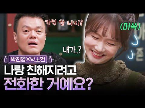 박진영 × 박소현 알고보면 20년지기 절친사이! | 인생술집 | 깜찍한혼종