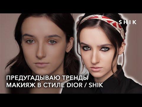Предугадываю тренды / Макияж в стиле Dior / SHIK