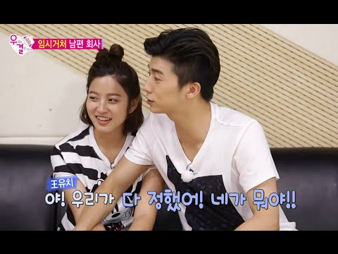 We Got Married, Woo-Young, Se-Young (27) #03, 우영-박세영(27) 20140802