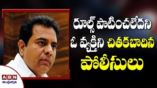 KTR serious on Wanaparthy police for thrashing man in fron..