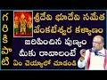భారతీయ సంస్కృతి - సాంప్రదాయాలు #4 | Garikapati Narasimha Rao Latest Speech | Pravachanam 2021