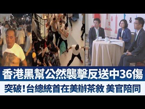 香港黑幫公然襲擊反送中36傷|突破!台總統首在美辦茶敘 美官陪同|早安新唐人【2019年7月22日】|新唐人亞太電視