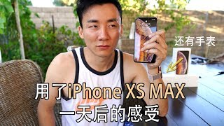 iPhone XS MAX 使用一天之后的感受:感觉真值| the impression of iPhone XS MAX  after one day
