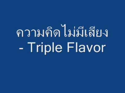 ความคิดไม่มีเสียง Triple Flavor
