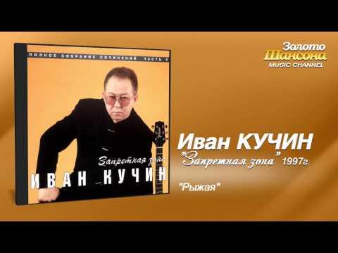 Иван Кучин - Рыжая (Audio)