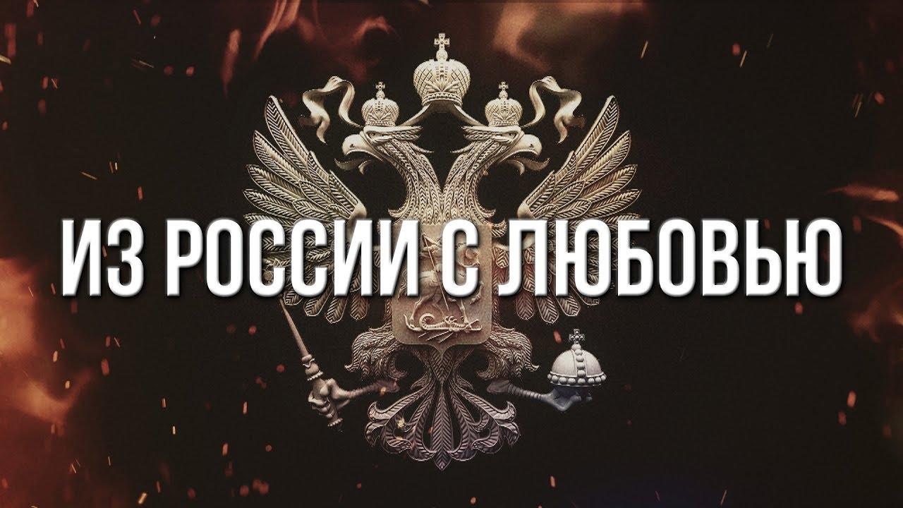 Артём Гришанов: Из России с любовью