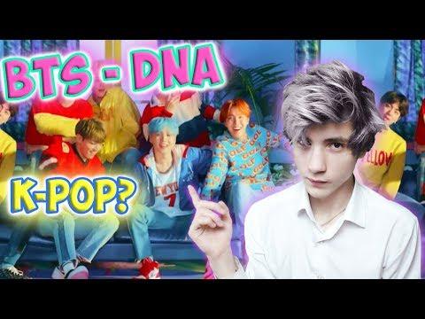 BTS (방탄소년단) 'DNA' Official MV Реакция   ibighit