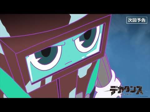 TVアニメ『デカダンス』第12話「decadence」予告